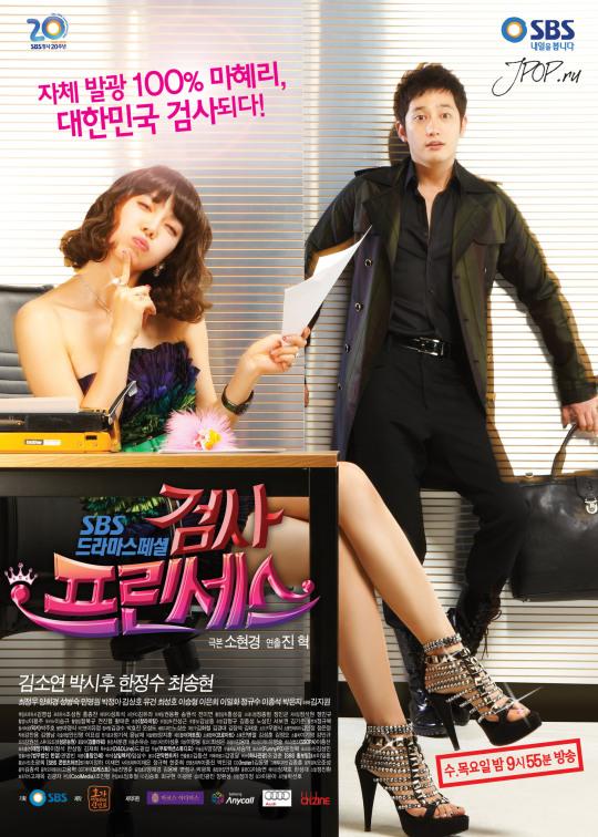 072_prosecutor_princess_1