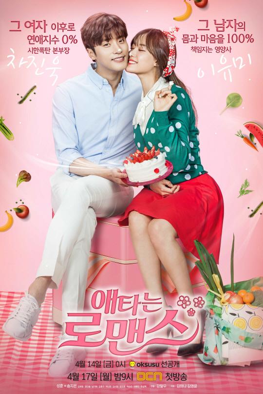 My_Secret_Romance-p1