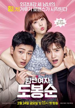 StrongWomanDoBong-soon_(Main_poster).jpg