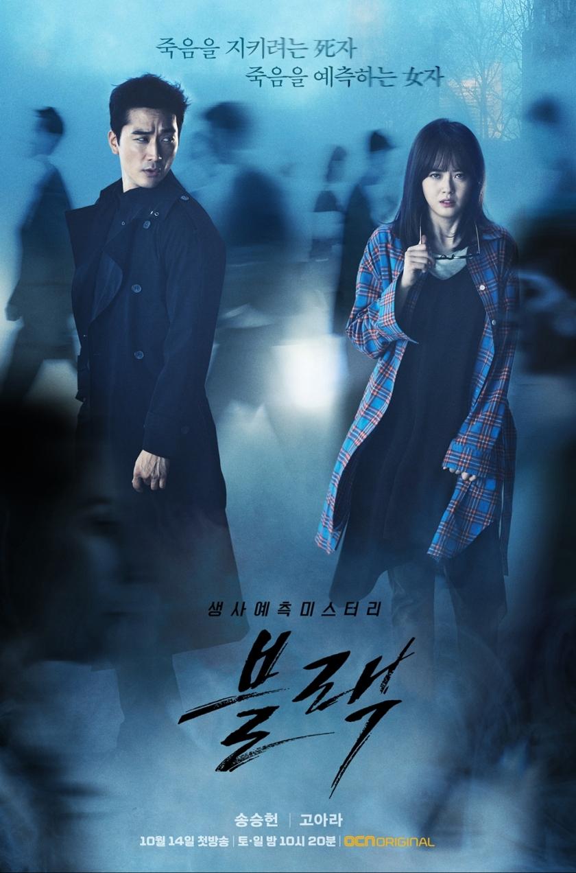 Black_(Korean_Drama)-P1.jpg