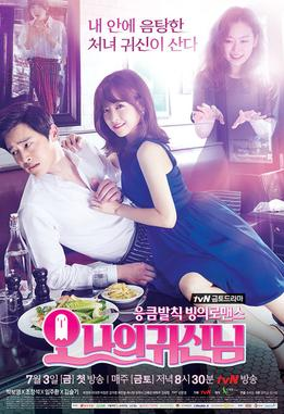 Oh_My_Ghostess_promotional_poster