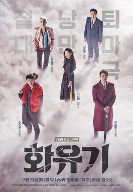 A_Korean_Odyssey_(Hwayugi)