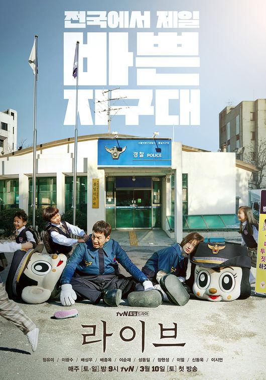 Live_(Korean_Drama)-P1