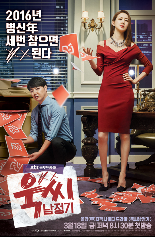 Ms._Temper_&_Nam_Jung-Gi-p1.jpg