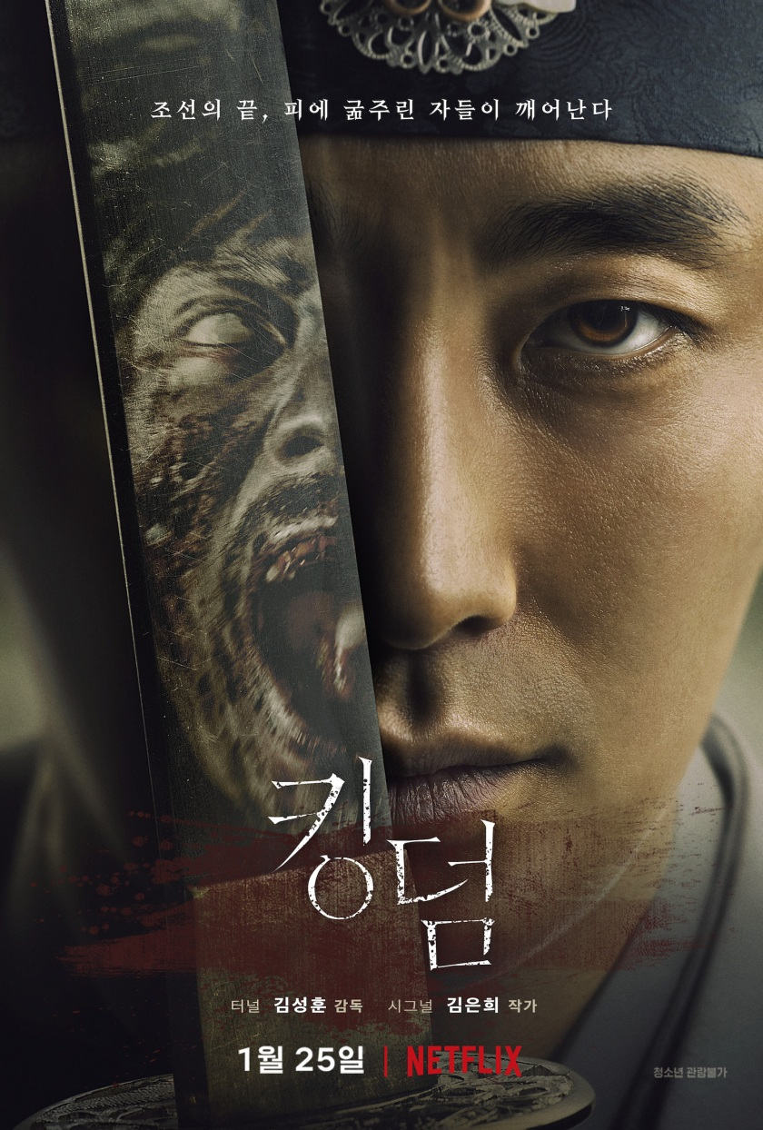 Kingdom_(Korean_Drama)-TP.jpg