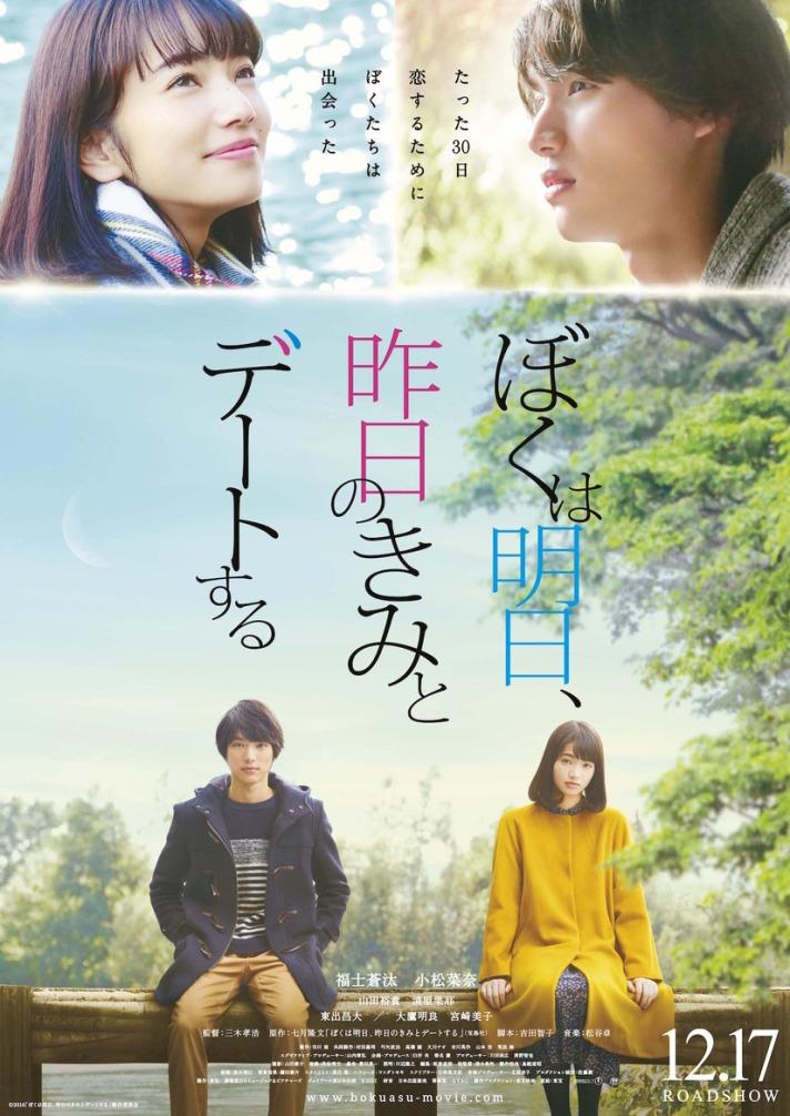 Boku_wa_Ashita,_Kinou_no_Kimi_to_Date_Suru-p1