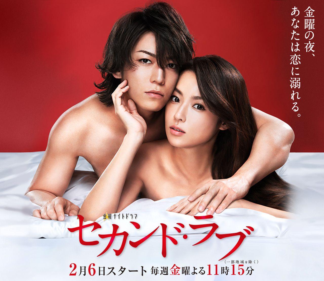 Second_Love-p1.jpg