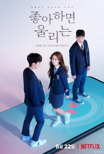 Love_Alarm-Netflix-P1