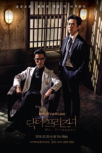 Doctor_Prisoner-p0001