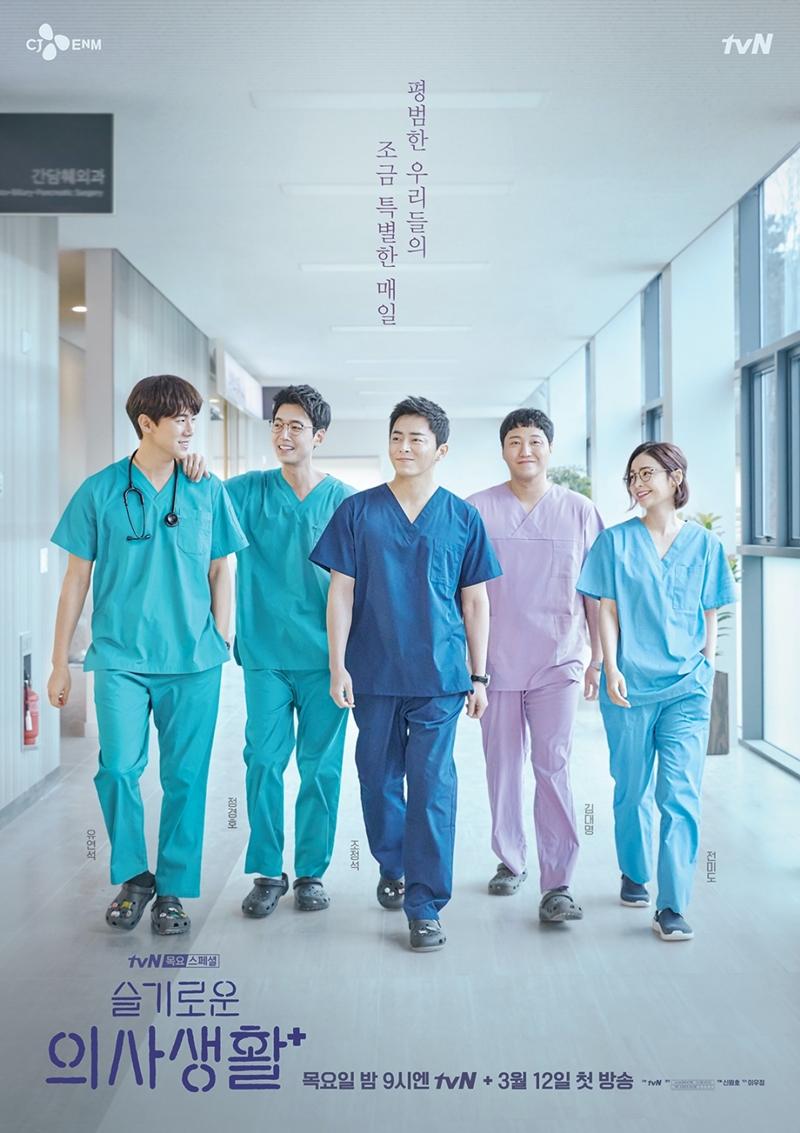 Hospital_Playlist-P1